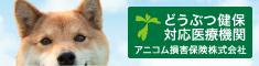 アニコム損害保険株式会社-動物健保対応医療機関