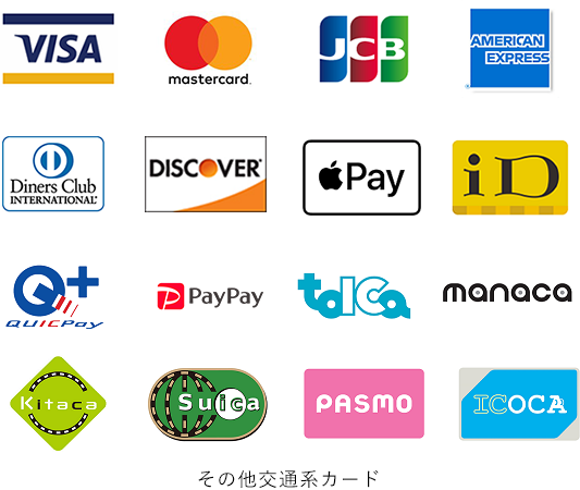 VISA・MASTER CARD・JCB・アメックス・Diners Club・DISCOVER・アップルPay・ID決済・QUICPay・交通系電子マネー・PayPay